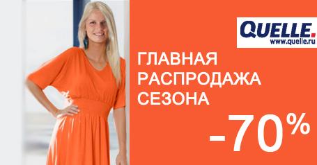 ccbd04bc Скидки до 70% на одежду в интернет-магазине